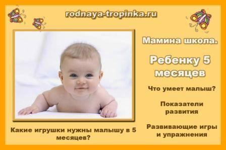 Развитие ребенка в 5 месяцев: что должен уметь, кормление, зубы, особенности рациона - календарь развития ребенка
