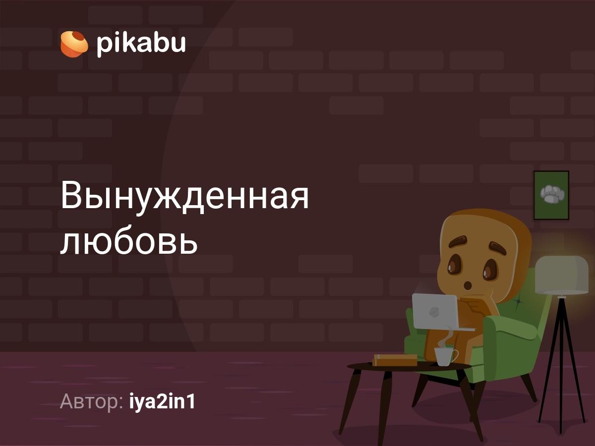 Кто писал отказ от грудного вскармливания? - запись пользователя елена (id1152955) в сообществе искусственное вскармливание в категории проблемы - babyblog.ru