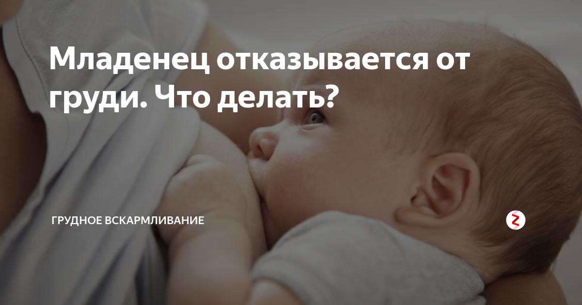 Ребенок отказывается от груди: что делать?