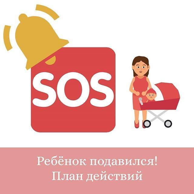 Что делать, если ребёнок подавился и задыхается: первая помощь новорождённому +видео