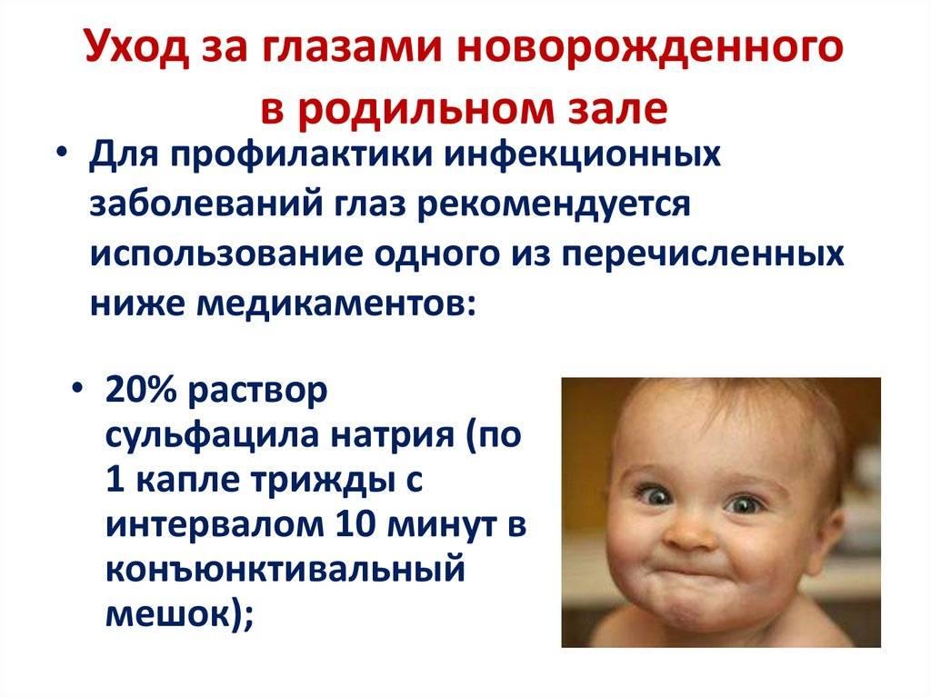 Чем новорожденному промывать глаза?