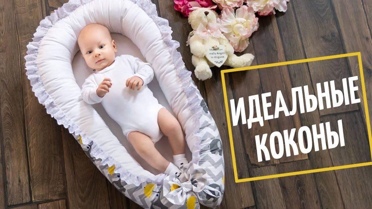 Гнездышко (кокон) для новорожденных: виды и их преимущества
