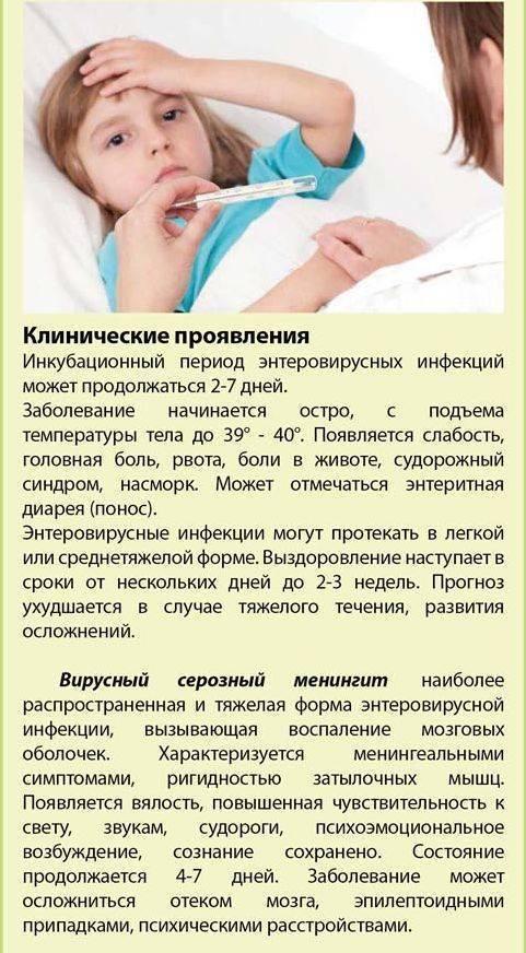Детские кишечные инфекции: особенности, диагностика и лечение