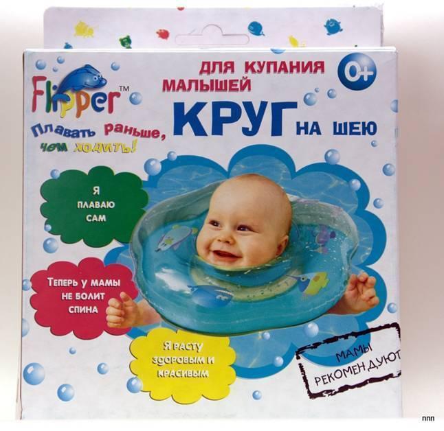 Круг на шею для купания новорожденных – со скольки месяцев использовать?