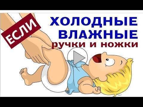 Холодные ручки и ножки! заболеем??? - запись пользователя majaija (majaija) в сообществе здоровье новорожденных в категории простудные заболевания - babyblog.ru