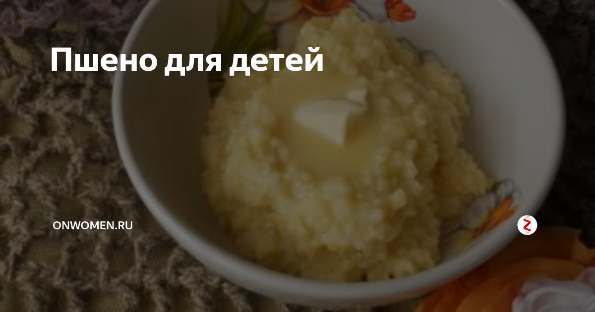 Какие каши для какого возраста? - пшенка для грудничков - запись пользователя анюта (nusy86) в сообществе питание новорожденного в категории всё о кашах - babyblog.ru