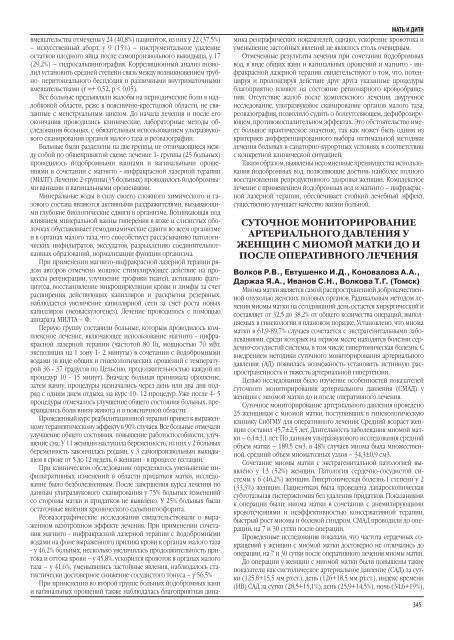 Клостридии в анализе на дисбактериоз: чем опасно повышение уровня бактерий?