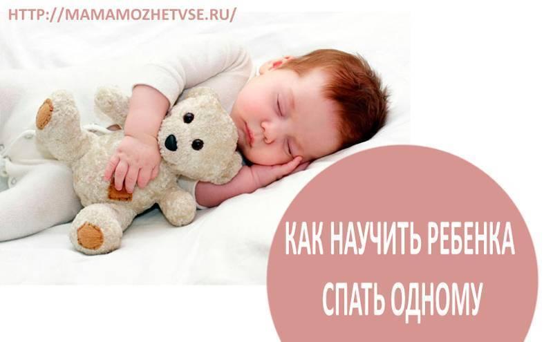 Как можно отучить ребенка засыпать с грудью во рту?