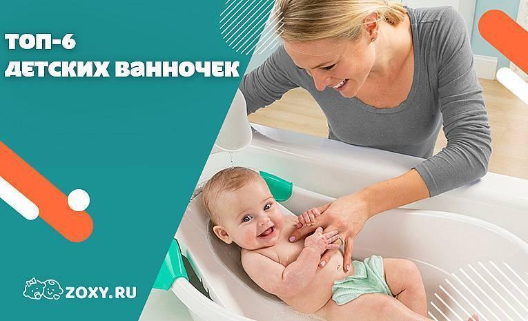 Какое приспособление в ванночку выбрать? - запись пользователя julie (wendy_darling) в сообществе образ жизни беременной в категории приданое для малыша - babyblog.ru