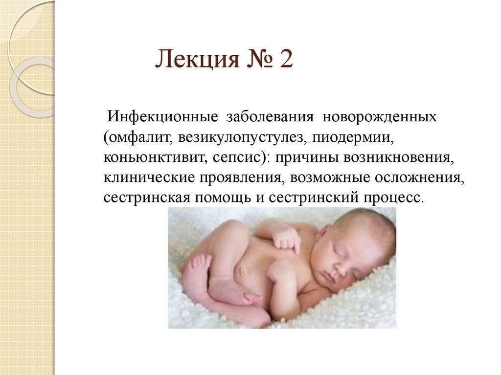 Проблемы с пупочной ранкой новорожденного: почему гноится пупок и что с эти делать?