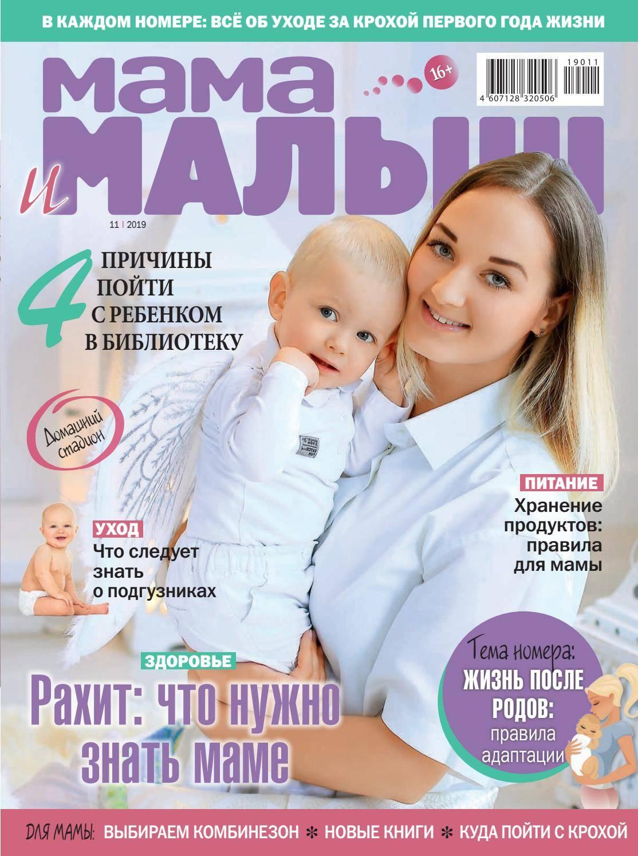 Икота у новорожденных: как помочь