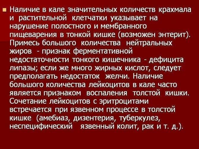 Копрограмма кала расшифровка у детей | 1analiz.ru