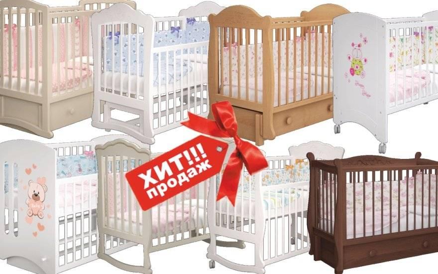 Рейтинг лучших кроваток для новорожденных 2020: детские кровати и матрасы от российских производителей
