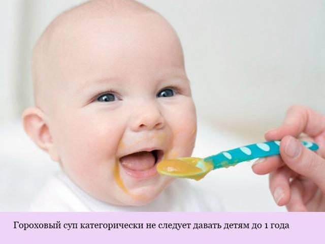 С какого возраста можно давать детям горох?
