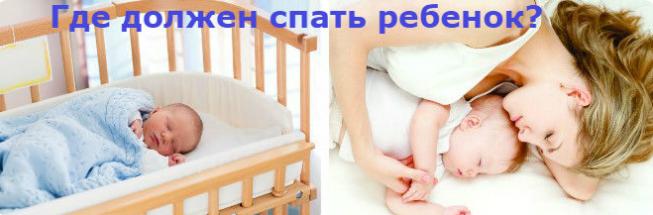 Как уложить малыша без грудного кормления