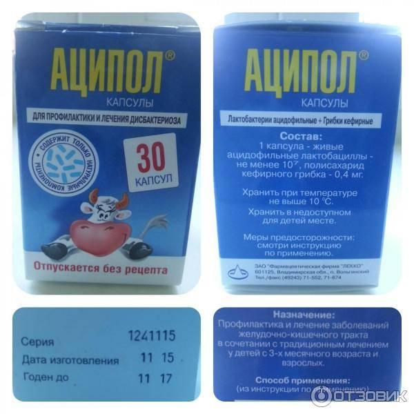 Список лекарств, поддерживающих микрофлору кишечника при приеме антибиотиков