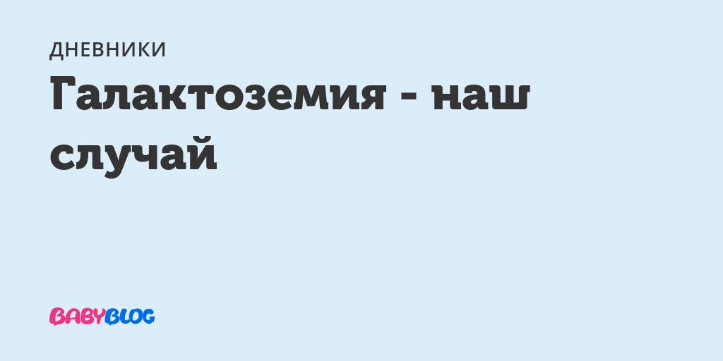 Галактоземия - подозрение на галактоземию - запись пользователя ирина (surikati) в сообществе здоровье новорожденных в категории анализы - babyblog.ru