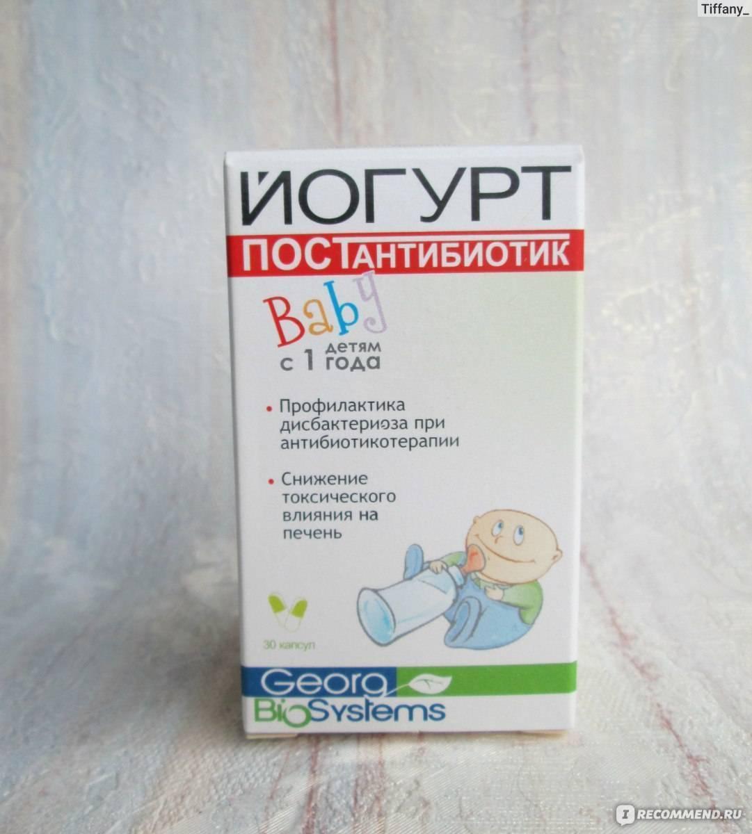 Как восстановить микрофлору ребенку после антибиотиков: восстановление кишечника и организма