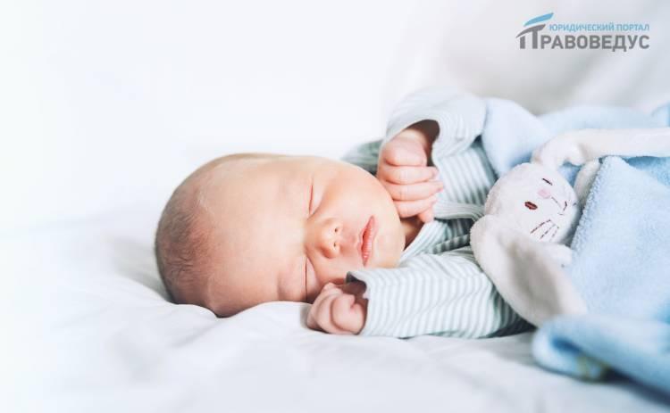 Как прописать новорожденного ребенка: через интернет, мфц, госуслуги, в другом городе, пошаговая инструкция, по месту прописки матери или отца