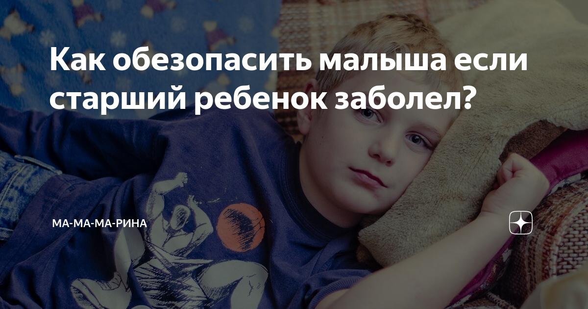 Что делать, чтобы от старшего не заразился младший? - запись пользователя жанна (id1717233) в сообществе многодетные мамы в категории здоровье детей ( делимся советами по профилактике , а так же лечению ) - babyblog.ru