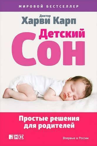 Как продлять короткие дневные сны? - запись пользователя lelya (id1554647) в сообществе здоровье новорожденных в категории сон новорожденного - babyblog.ru