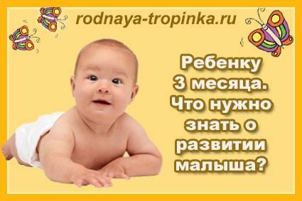 Развитие ребенка в 3 месяца: темпы роста, кормление, двигательные навыки - календарь развития ребенка