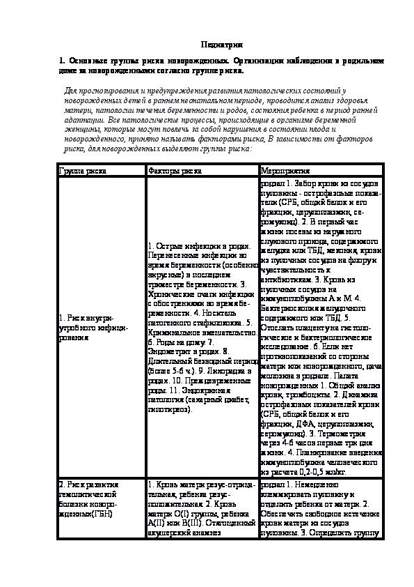 Расшифровка копрограммы кала у детей: нормальный жир, белок, ph и другие