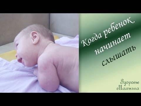 Проверка слуха у новорождённых. когда начинает слышать новорожденный ребенок: как проверить слух