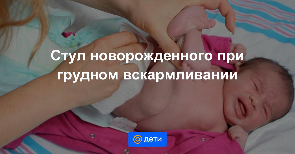 Стул у новорожденного: консистенция и цвет