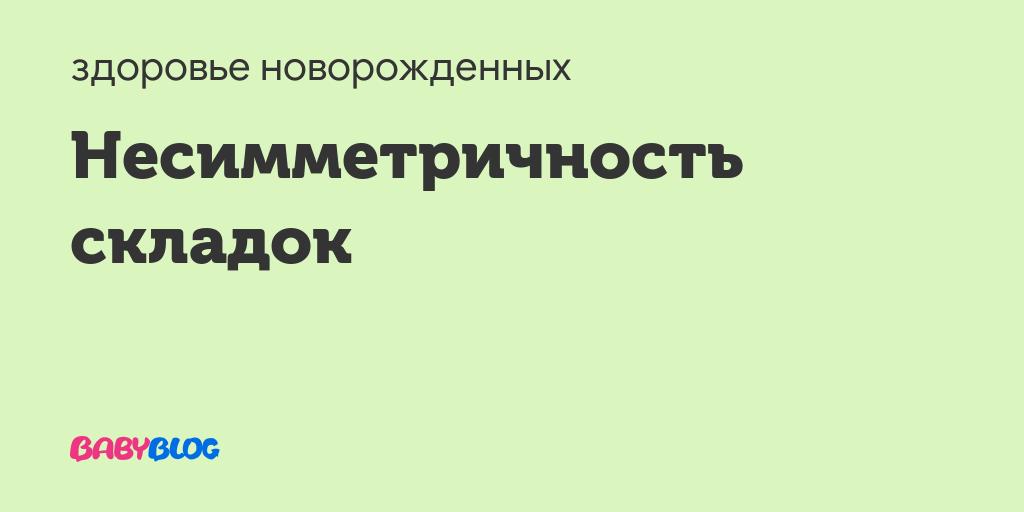 Vrach-ortoped-chto-on-delaet - запись пользователя наталья (nata1905) в сообществе здоровье новорожденных в категории ортопедия - babyblog.ru