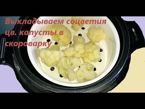Рецепты пюре из цветной капусты для грудничка: как варить для прикорма?
