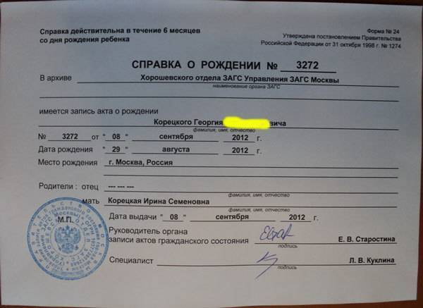 Регистрация ребенка: какие документы нужно оформлять новорожденному   какие документы нужно получить при рождении ребенка | метки: течение, время, свидетельство, делать, лежать