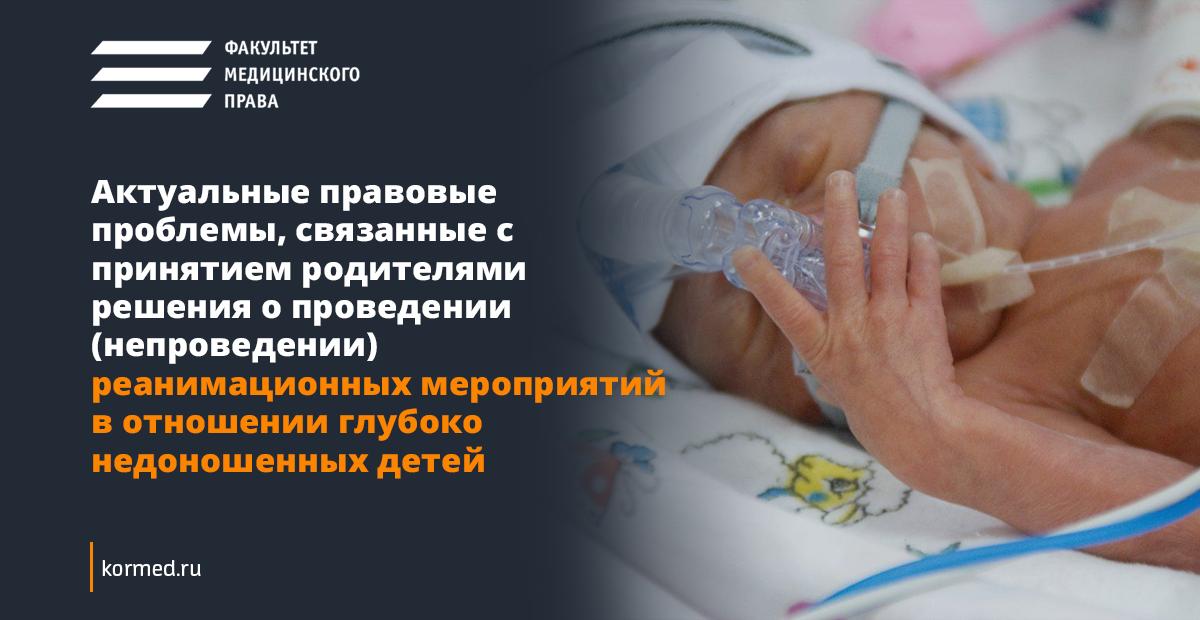 Первичная и реанимационная помощь  новорожденным в родильном зале