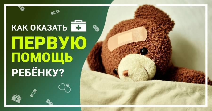 Ожоги у детей: степени, что делать, первая помощь в домашних условиях