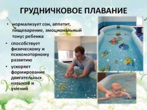 Грудничковое плавание: особенности, плюсы и минусы