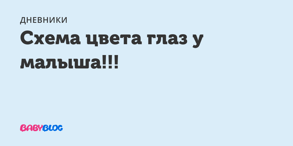Почему у голубоглазых родителей родился кареглазый ребенок | dtpstory.ru
