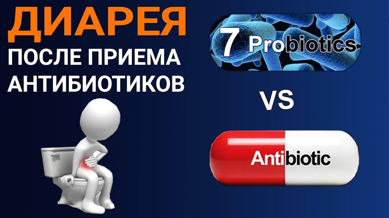 Что давать ребенку с антибиотиками для кишечника