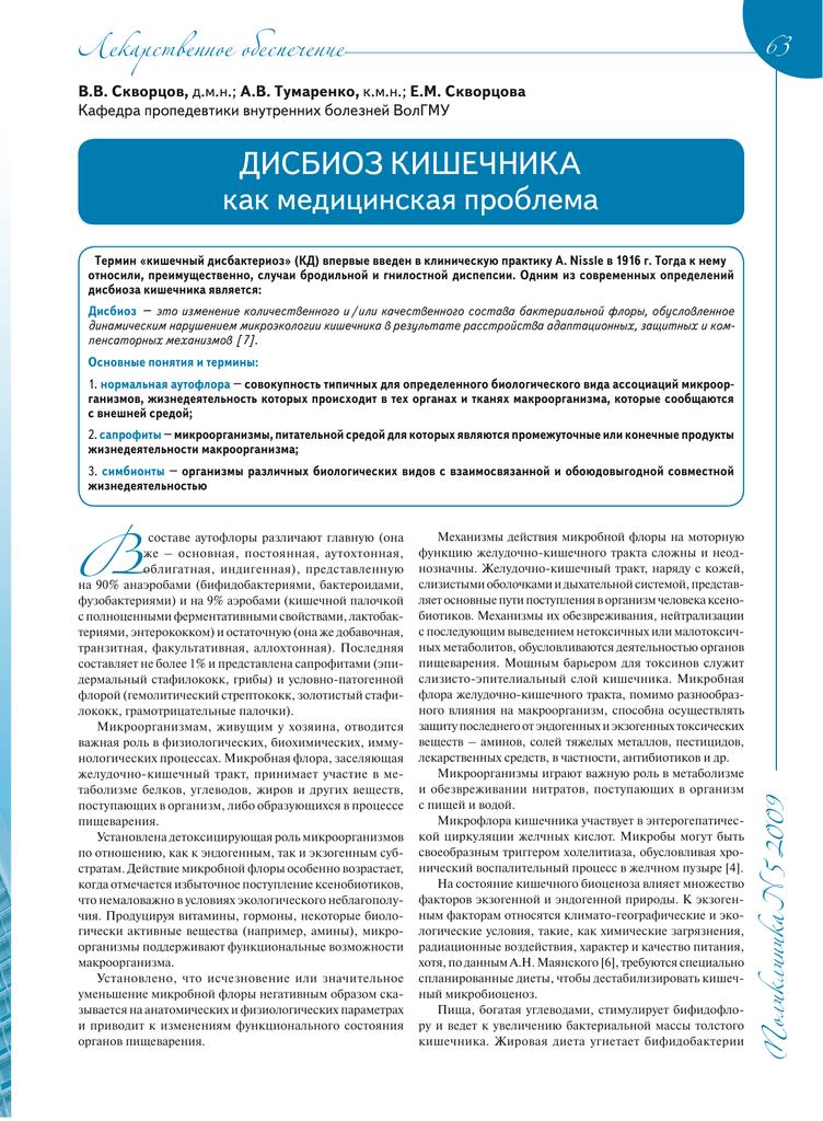 Patogennye-enterobakterii - запись пользователя александра (karolinanik) в сообществе здоровье новорожденных в категории дисбактериоз - babyblog.ru