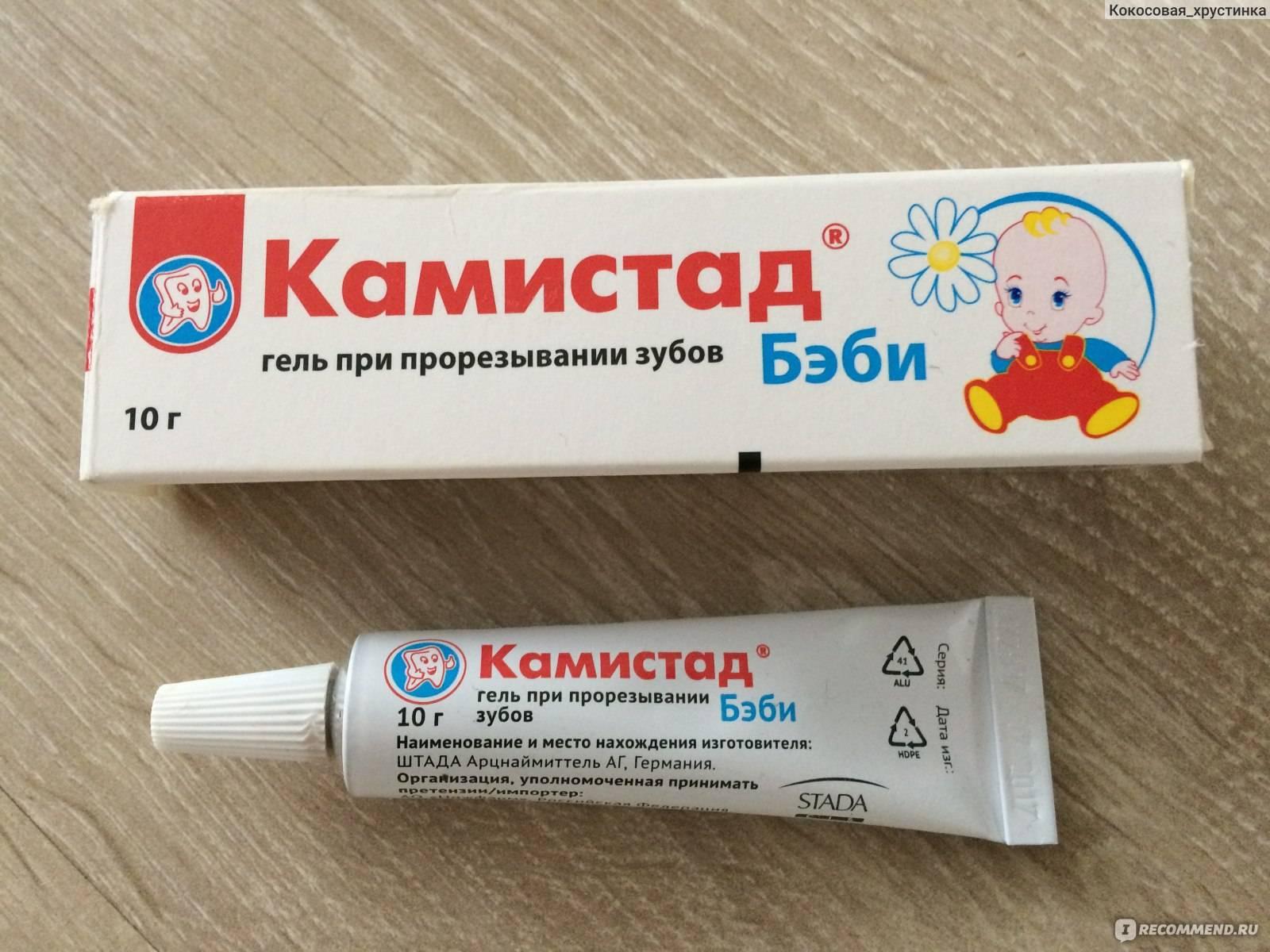 Гели для дёсен при прорезывании зубов у детей: как правильно выбрать и использовать + отзывы