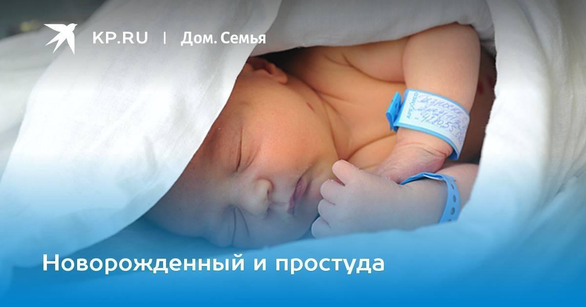 Дома новорожденный, а старший ребенок заболел — как уберечь грудничка