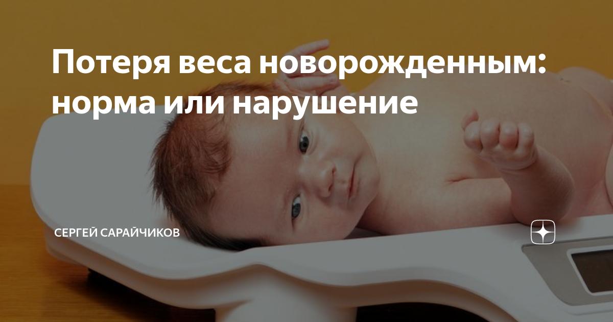 Потеря веса новорожденным: норма или нарушение