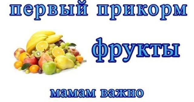 Прикорм: первое знакомство с фруктами. фруктовое пюре для первого прикорма
