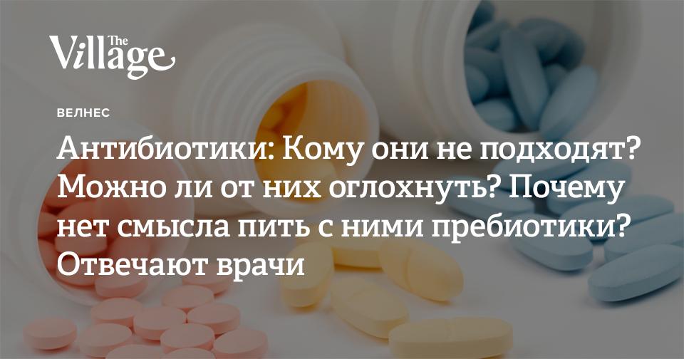 Аллергия на антибиотики: что делать, если появилась сыпь на коже