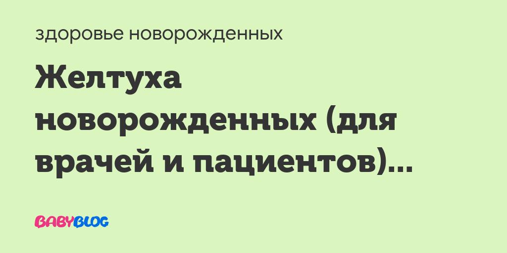 Через какое время проходит желтуха у новорожденных? - желтушка у новорожденных когда должна пройти - запись пользователя eleno4ka (iamelen) в сообществе здоровье новорожденных в категории желтуха новорожденных - babyblog.ru