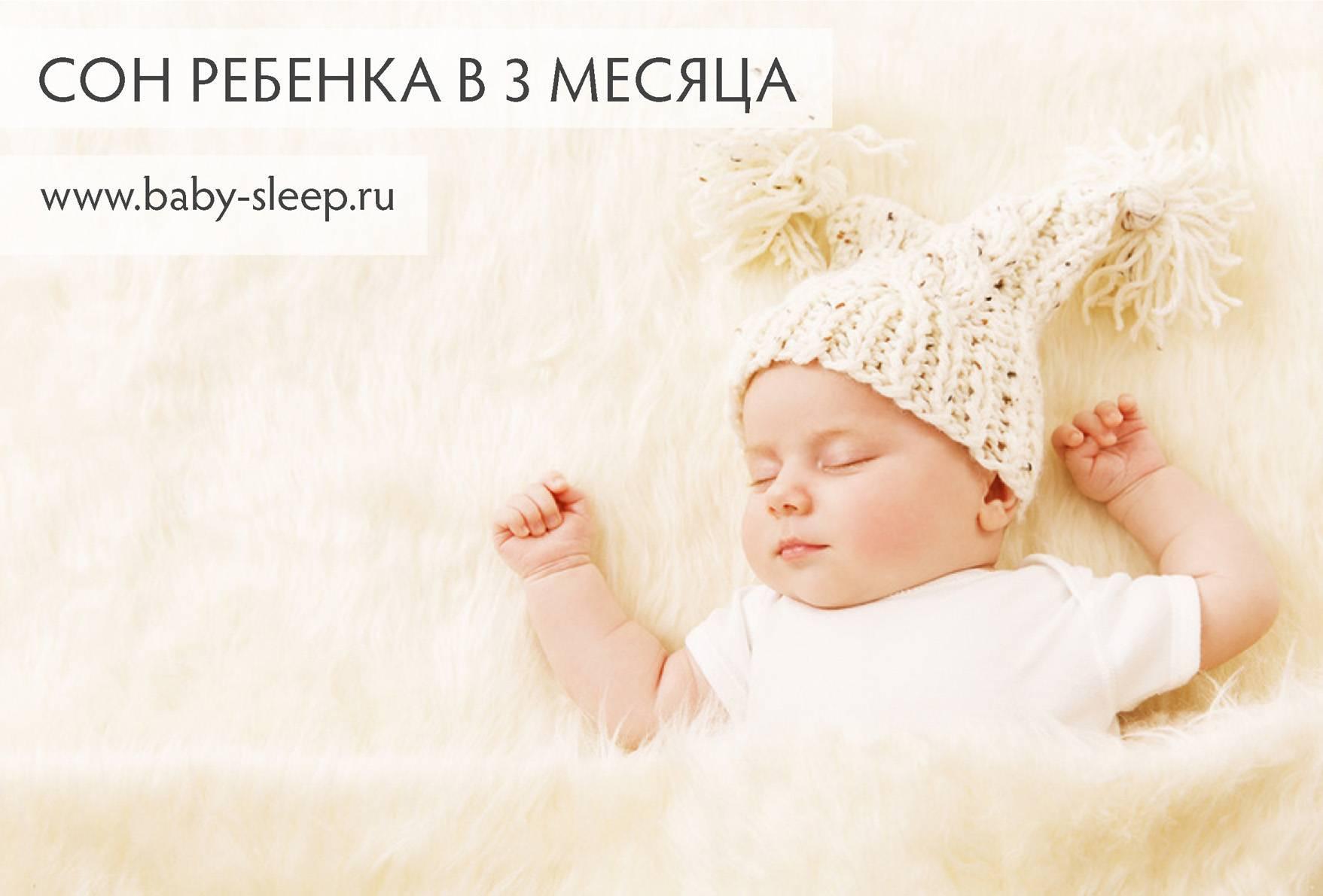 Как уложить ребенка спать без укачиваний на руках?