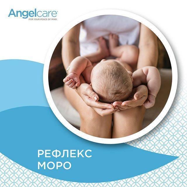 Безусловные физиологические рефлексы у новорожденных: выжить и адаптироваться в новом мире