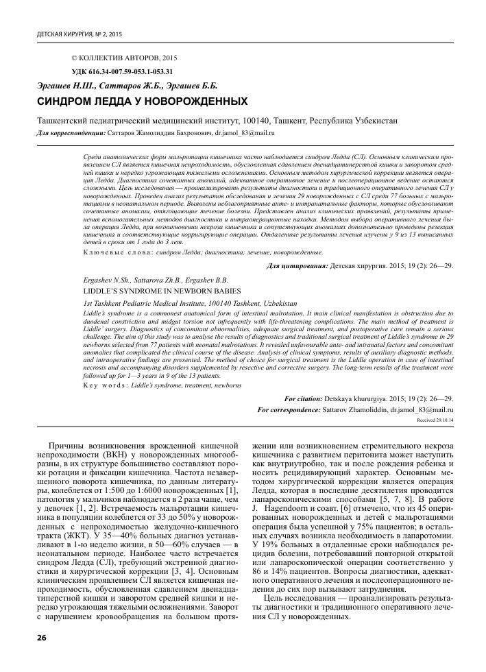 Непроходимость кишечника у ребенка / mama66.ru