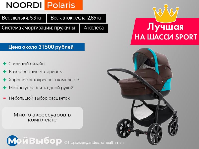 Коляски для новорожденных. рейтинг лучших. фото и цены