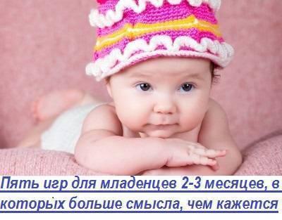 Во сколько месяцев дети начинают держать голову?