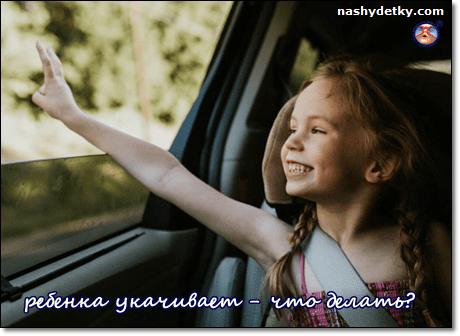 Средства от укачивания для детей: как помочь, если ребенка тошнит в транспорте